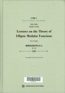 Lectures on the theory of elliptic modular functions