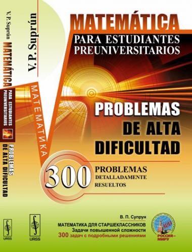 Matemática para estudiantes preuniversitarios. Métodos no estándares para la resolución de ecuaciones y desigualdades : 350 problemas detalladamente resueltos
